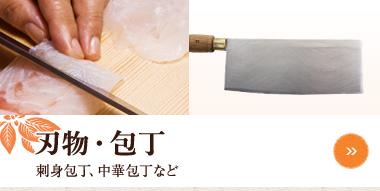 刃物・包丁