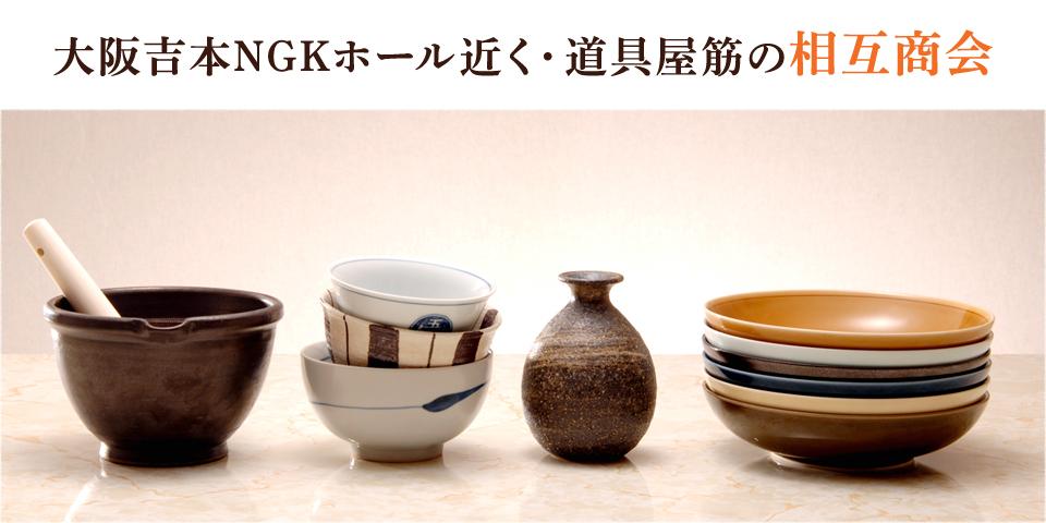 大阪吉本NGKホール近く・道具屋筋の相互商会